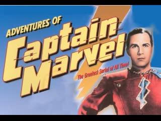 Приключения Капитана Марвела (Шазам) Captain Marvel (1941) 4 эпизод (Киносериал) Смерть берёт штурвал