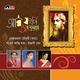 Rabindranath Tagore, Rejoyana Choudhury, Indrani Sen, Shyamol Kanti Saha - Amar Bela Je Jaay Sanj Belate
