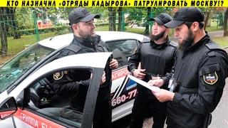 Шариатские патрули в Москве!!! Чеченский ЧОП учит как жить