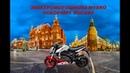 Электромотоциклы MYBRO покоряют Москву Тест драйв Iron