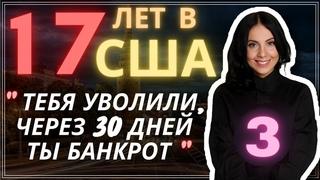 Многодетная мама вернулась в Россию после 17 лет в США – #сФилином - Часть 3