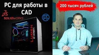 ПК за 200К Рублей Для Solidworks КОМПАС-3D Autodesk Inventor Solid Edge | Саляхутдинов Роман