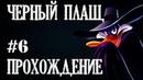 Darkwing Duck Черный Плащ - Прохождение 6