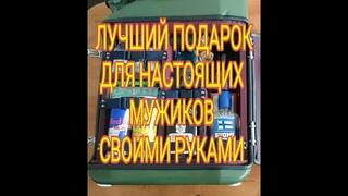 Канистра мини-бар своими руками в подарок. DIY gift kanister minibar