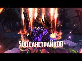 500 УБИЙСТВ САНСТРАЙКАМИ | 100% ПОПАДАНИЕ