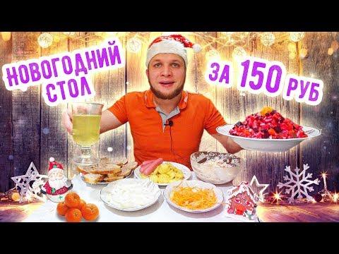 Новогодний Стол за 150 рублей это вам не Бомж Обед