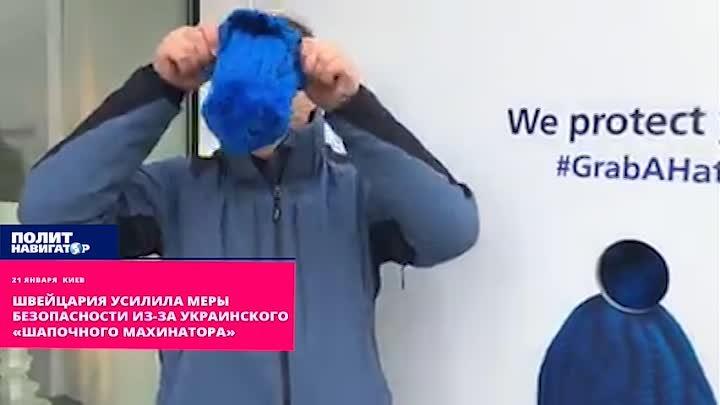 Швейцария усилила меры безопасности из за украинского шапочного махинатора