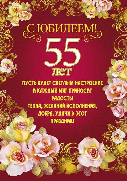 Поздравления на юбилей папе 55 лет от дочери