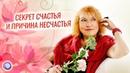 СЕКРЕТ СЧАСТЬЯ И ПРИЧИНА НЕСЧАСТЬЯ – Мария Дивеева