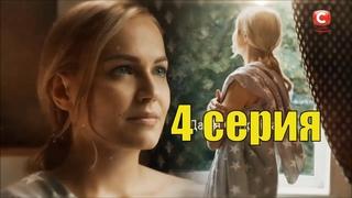 Новая мелодрама / Новинка / Мой мужчина , моя женщина 4 серия / Сериал Украина