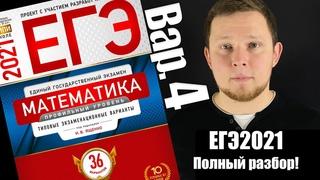 ЕГЭ 2021 Ященко 4 вариант Профильная математика ФИПИ школе полный разбор!