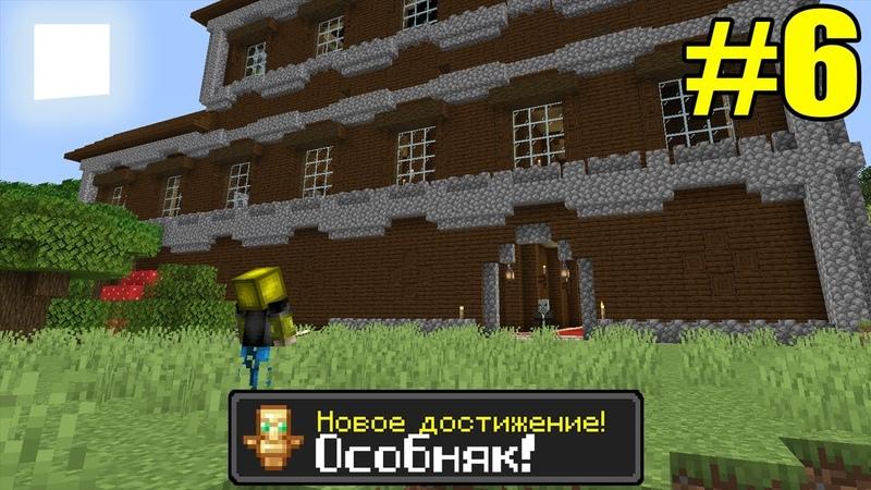 Майнкрафт Хардкор но с ТЫСЯЧЕЙ ДОСТИЖЕНИЙ 6 Minecraft Hardcore with 1000 ADVANCEMENTS Лолотрек