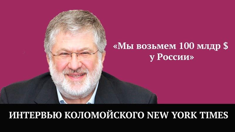 Ваше НАТО будет срать в штаны и покупать памперсы Коломойский в интервью New York Times