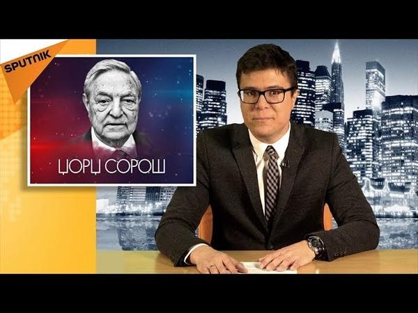 Malagurski Ko je Džordž Soroš i šta smo mu svi mi skrivili