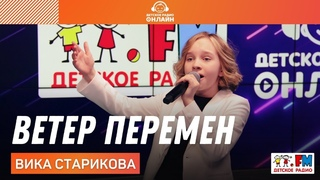 Вика Старикова - Ветер Перемен (LIVE на Детском радио)