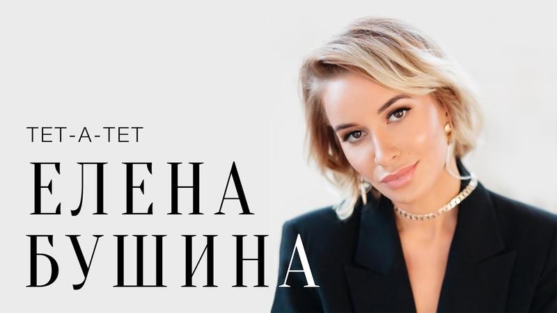Елена Бушина о карьере знакомстве с мужем и своих покупках ★ ТЕТ А ТЕТ