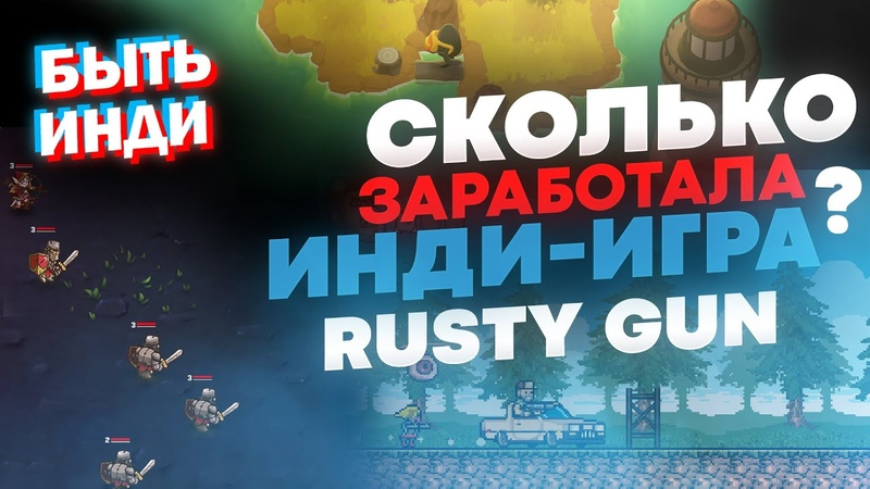 Cколько заработала игра Rusty gun Gladiator Guild Manager A Monster's Expedition