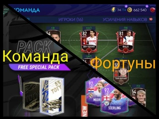 FIA Mobile 21. КОМАНДА ФОРТУНЫ 3 ВЫПУСК.