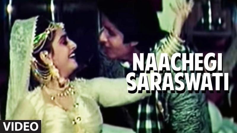 Naachegi Saraswati Full Song   Ganga Jamunaa Saraswati   Amitabh Bachchan