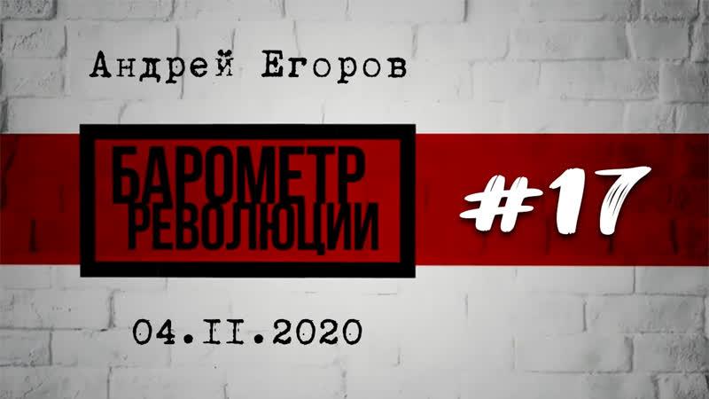 ✌️ Барометр революции 17 Идет углубление политического кризиса