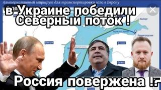 """Это """"ПОСТАВИТ РОССИЮ НА КОЛЕНИ!"""" Северный поток БУДЕТ ПОБЕЖДЕН! Саакашвили Камельчук"""