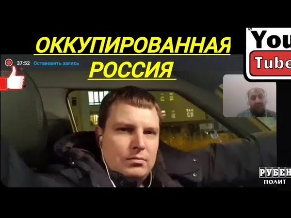 Оккупированная Россия(Зыков.Р.А, Буштунц Рубен)27.11.20