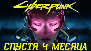 Как изменился Cyberpunk 2077 за четыре месяца и почему это всё равно хорошая игра