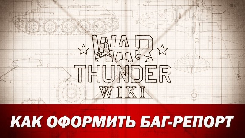 War Thunder Wiki Как оформить баг репорт