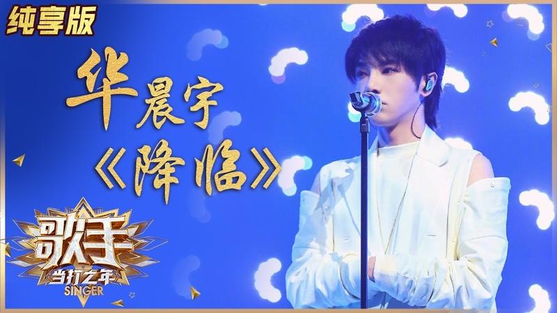 【纯享版】华晨宇环保下部曲《降临》歌颂希望与光明 《歌手·当打之年122