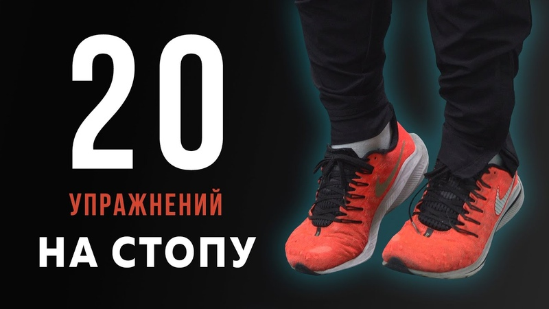 20 упражнений на укрепление стопы и голени для бегунов