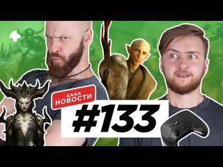 АААА-новости #133. Скорая премьера Dragon Age 4, новая игра Rockstar, премия Steam Awards ()