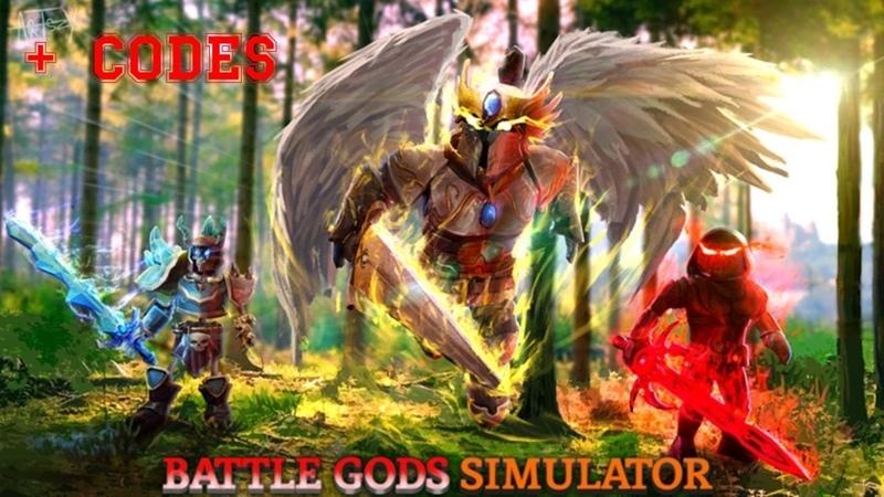 ⚔️Симулятор сражения и битвы БОГОВ в Роблоксе КОДЫ⚔️ Battle Gods Simulator Roblox CODES⚔️