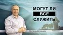 Могут ли все служить...   Виталий Вознюк (03.05.2020) 1 служение