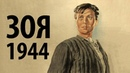 Зоя Космодемьянская 1944 в хорошем качестве
