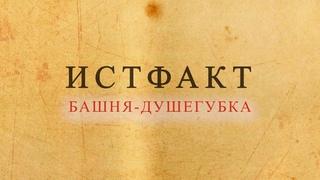 """ИСТФАКТ. Выпуск 2. """"Башня - душегубка""""."""