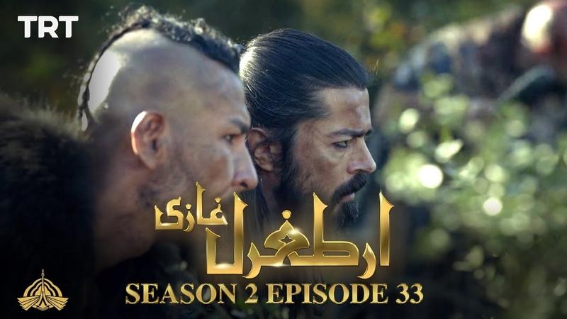 Ertugrul Ghazi Urdu Episode 33 Season 2