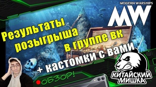 Modern Warships  Кастомки с вами + итоги розыгрыша
