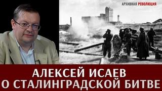 Алексей Исаев  о Сталинградской битве