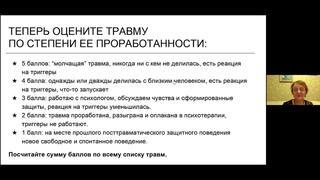 """Фрагмент вебинара """"Детская травма"""", Татьяны Пронькиной, аналитического психолога (10 мин.)."""