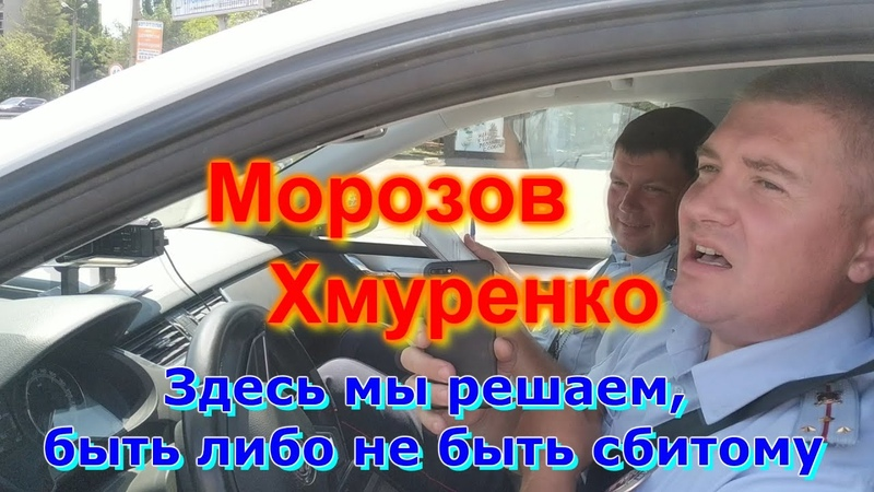 ГИБДД МВД Орское Хмуренко и Морозов сидят и ЖДУТ когда собьют пешехода.