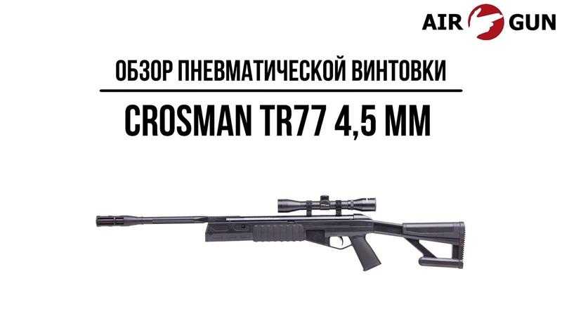 Пневматическая винтовка Crosman TR77 4 5 мм