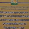 СШОР ЧТЗ по Спортивной  Гимнастике. г.Челябинск