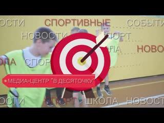 """Футбол в школе сюжет медиа-центр """"В десяточку"""""""