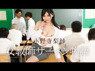 Японское порно risa onodera japanese porn group sex, blowjob, uniform, creampie, cum in mouth