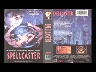 Заклинатель / Искуситель / Spellcaster (1988) Перевод: #ДиоНиК