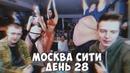 Мелстрой - Эдвард Бил не выпил за 2.5 ляма и поссорился с Мелстроем. Москва Сити день 28 Mellstroy
