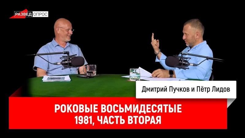Пётр Лидов Роковые восьмидесятые 1981 часть вторая