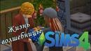 The Sims 4 Жизнь волшебницы Статус приверженца