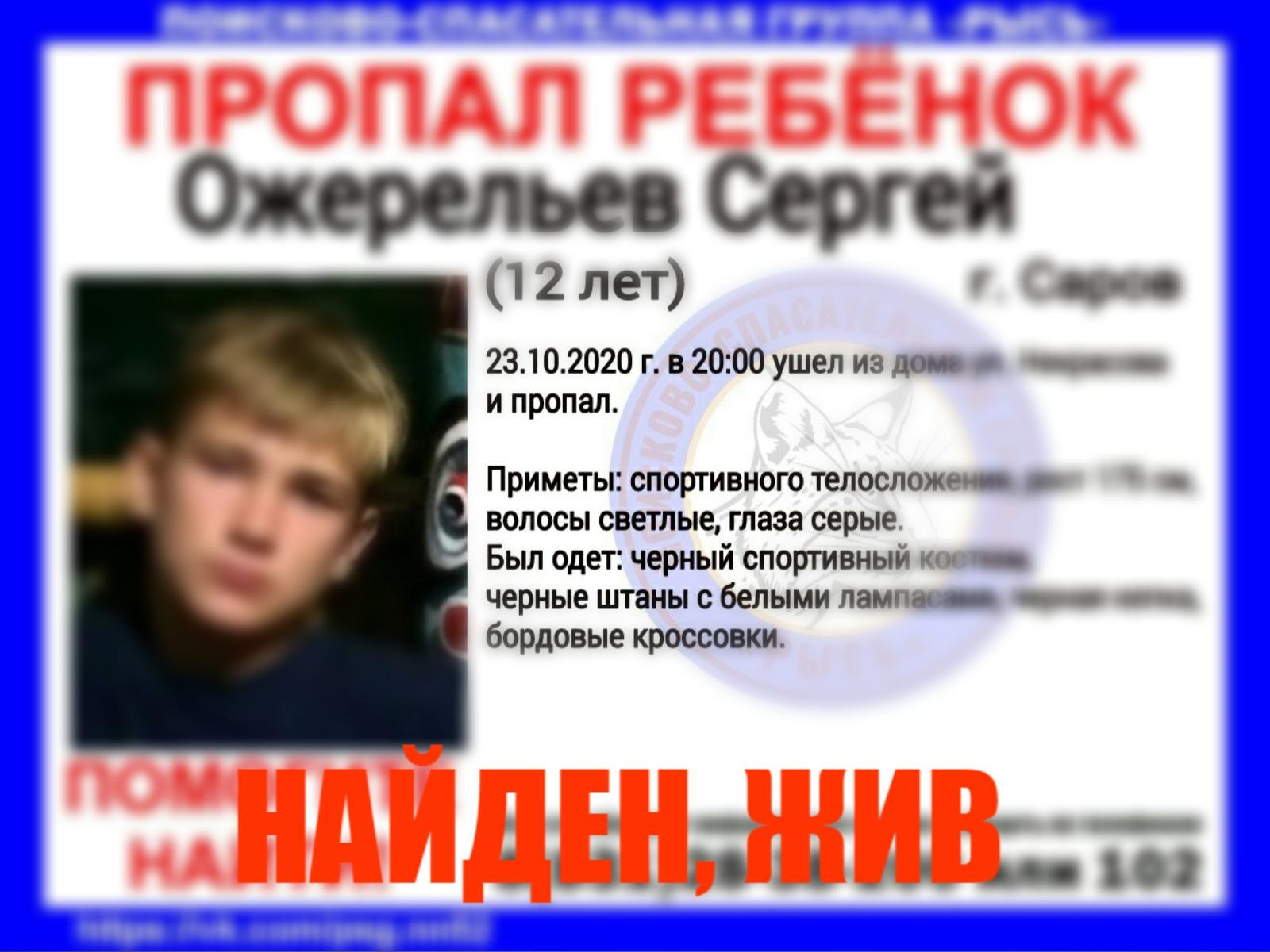 Ожерельев Сергей