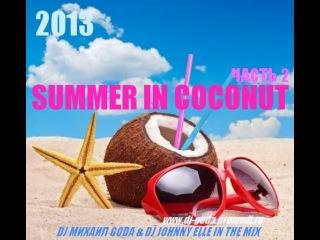Dj Михаил Goda feat Johnny Elle - Summer in Coconut 2013 vol. 2 ( Dance Club Mix )